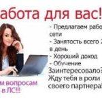 Работа в интернете (менеджер и продавец-консультант)