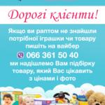 Дитячі іграшки з доставкою по м.Бориспіль