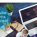 Девушки для работы онлайн